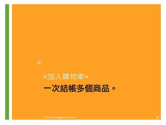 YS, Fang. ys.fang@thinkinviz.com  41  你已經建立完成  一個銷售網站了  來些變化吧!  加入購物車  改變按鈕風格