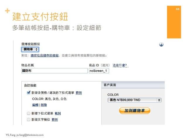 + 建立支付按鈕  YS, Fang. ys.fang@thinkinviz.com  43  多筆結帳按鈕-購物車