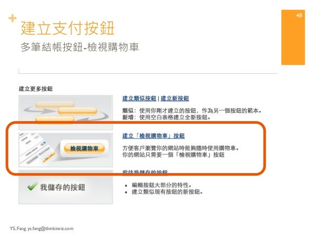 + 建立支付按鈕  YS, Fang. ys.fang@thinkinviz.com  47  多筆結帳按鈕-購物車:Weebly的Embed Code元件操作,  完成畫面