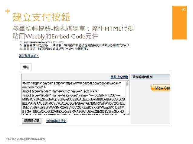 + 建立支付按鈕  YS, Fang. ys.fang@thinkinviz.com  49  多筆結帳按鈕-檢視購物車:設定細節