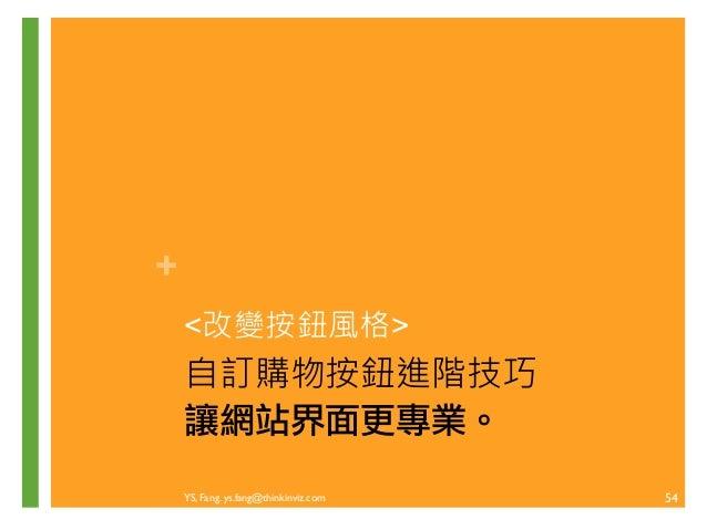 + 建立支付按鈕  YS, Fang. ys.fang@thinkinviz.com  53  「加到購物車」,跳轉後畫面。  「檢視購物車」,跳轉後畫面。