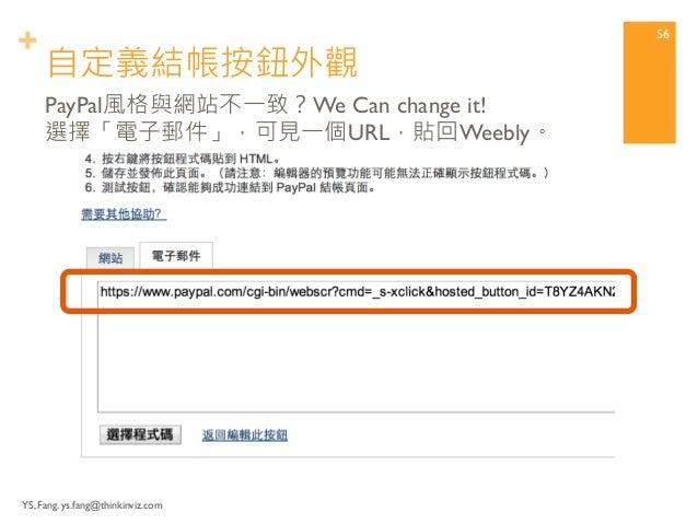 + 自定義結帳按鈕外觀  YS, Fang. ys.fang@thinkinviz.com  55  PayPal風格與網站不一致?We Can change it!  同樣的新增結帳按鈕,但「無法」新增選項。  !不可添加選項