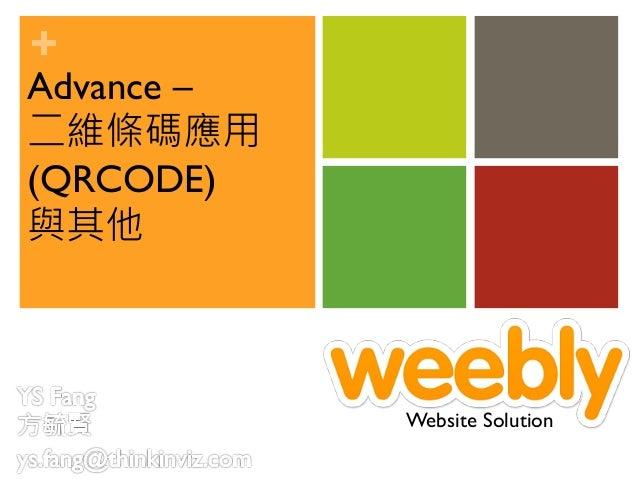 +  Website Solution  Advance –  二維條碼應用  (QRCODE)  與其他