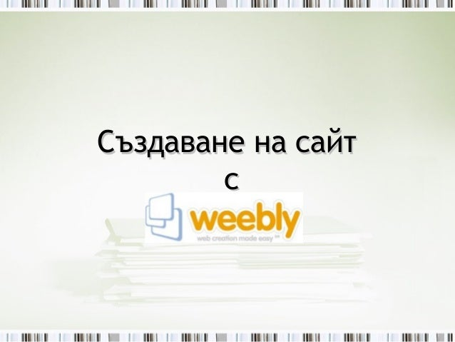 Създаване на сайт        с