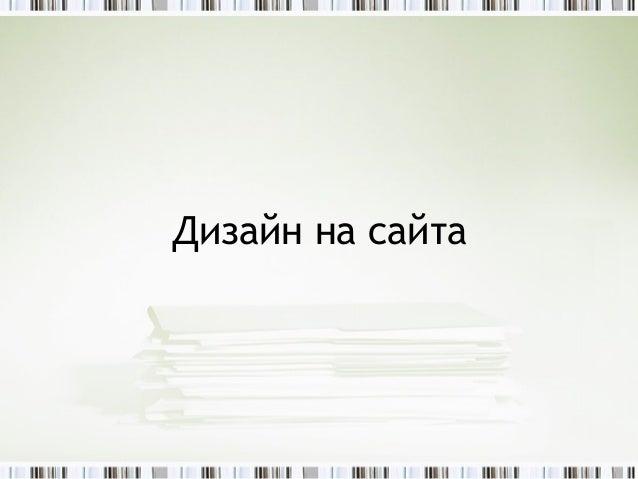 Публикуване на сайта