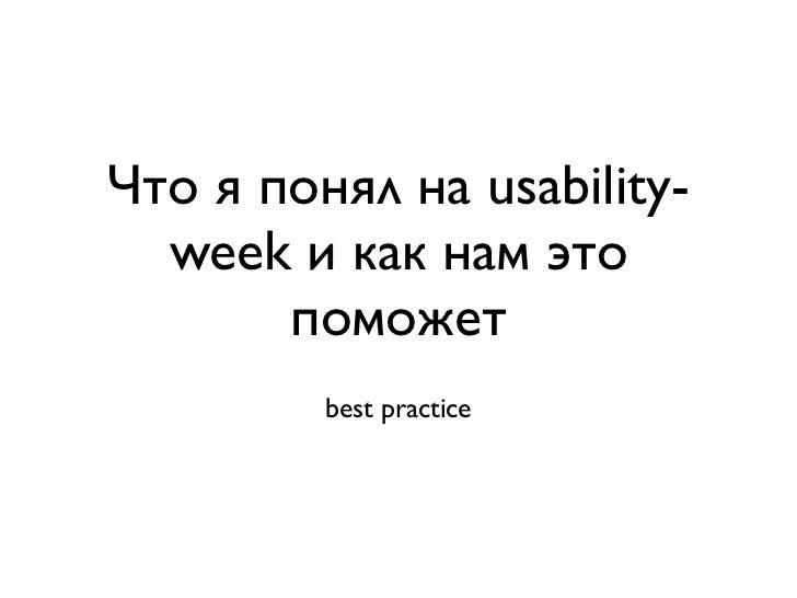 Что я понял на usability-  week и как нам это       поможет         best practice