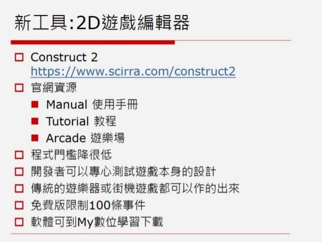 Construct 2遊戲專題