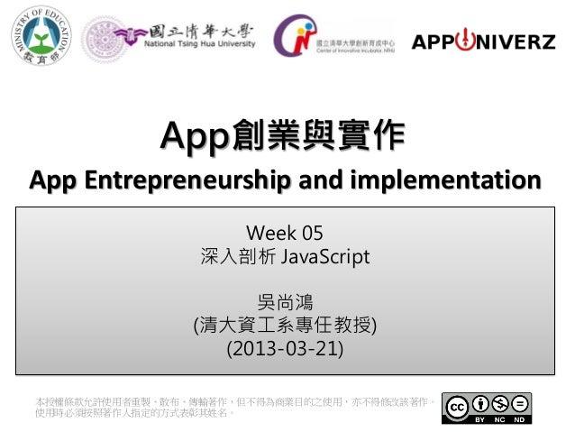 App創業與實作App Entrepreneurship and implementation                   Week 05                 深入剖析 JavaScript                 ...