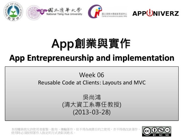 App創業與實作App Entrepreneurship and implementation                       Week 06        Reusable Code at Clients: Layouts and...