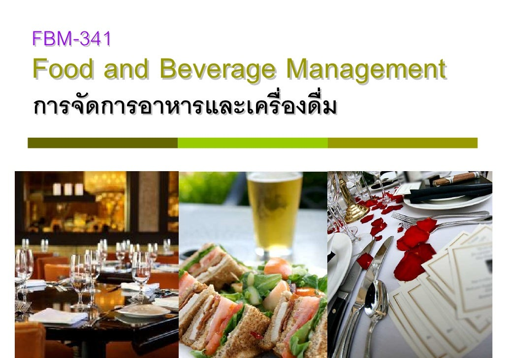 FBM-341 Food and Beverage Management ก    ก                                    1