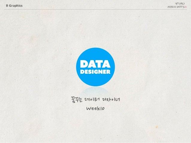 R Graphics 꿈꾸는 데이터 디자이너 Week10
