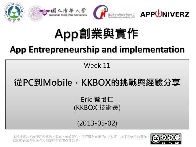 App創業與實作本授權條款允許使用者重製、散布、傳輸著作,但不得為商業目的之使用,亦不得修改該著作。使用時必須按照著作人指定的方式表彰其姓名。App Entrepreneurship and implementationWeek 11從PC到M...