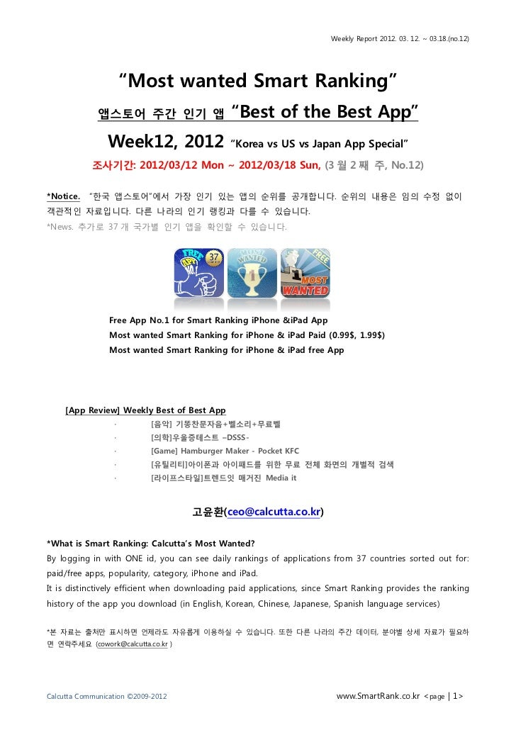 """Weekly Report 2012. 03. 12. ~ 03.18.(no.12)                      """"Most wanted Smart Ranking""""             앱스토어 주간 인기 앱     ..."""