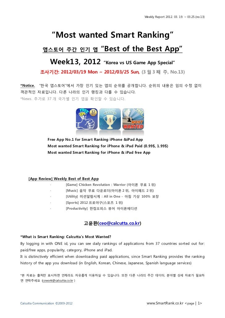 "Weekly Report 2012. 03. 19. ~ 03.25.(no.13)                      ""Most wanted Smart Ranking""              앱스토어 주간 인기 앱    ..."