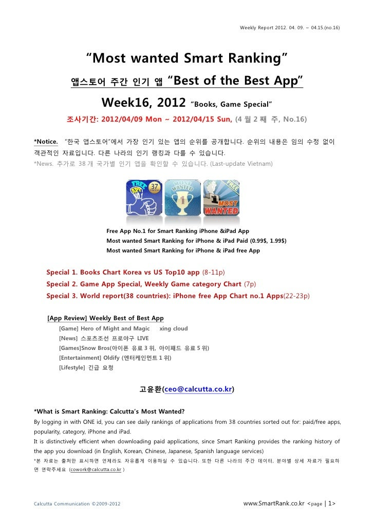 """Weekly Report 2012. 04. 09. ~ 04.15.(no.16)                    """"Most wanted Smart Ranking""""              앱스토어 주갂 인기 앱      ..."""