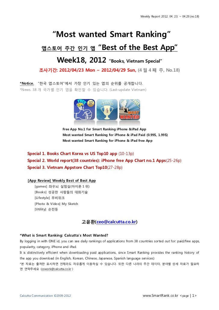 "Weekly Report 2012. 04. 23. ~ 04.29.(no.18)                     ""Most wanted Smart Ranking""              앱스토어 주간 인기 앱     ..."
