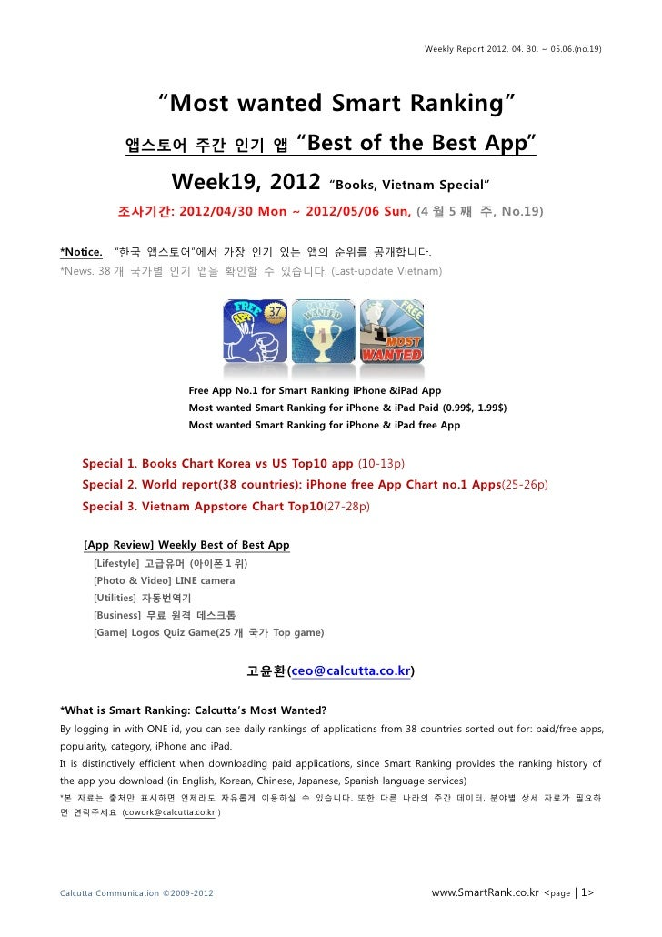 "Weekly Report 2012. 04. 30. ~ 05.06.(no.19)                     ""Most wanted Smart Ranking""              앱스토어 주간 인기 앱     ..."