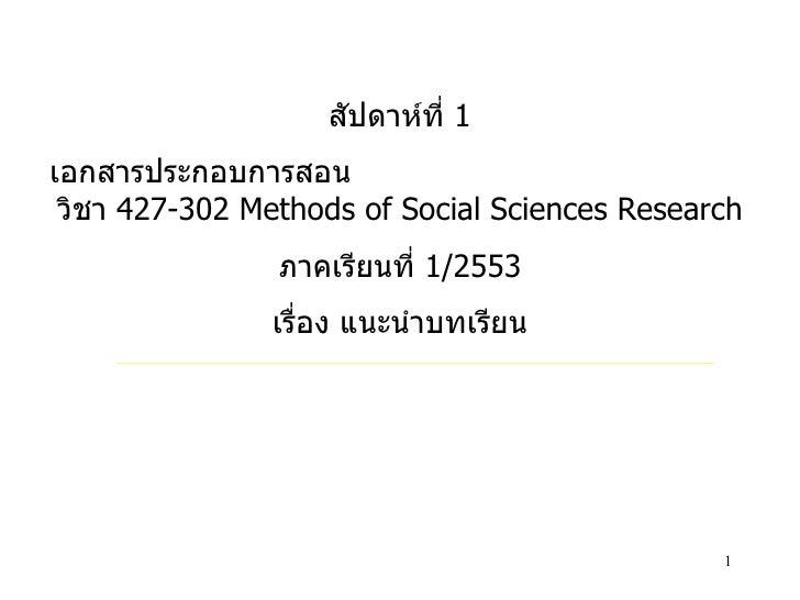 สัปดาห์ที่  1 เอกสารประกอบการสอน  วิชา  427-302 Methods of Social Sciences Research ภาคเรียนที่  1/2553 เรื่อง แนะนำบทเรียน