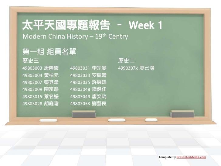太平天國專題報告 – Week 1Modern China History – 19th Centry第一組 組員名單歷史三                               歷史二49803003   唐隆駿   49803031 ...