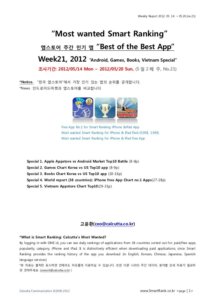 """Weekly Report 2012. 05. 14. ~ 05.20.(no.21)                     """"Most wanted Smart Ranking""""              앱스토어 주간 인기 앱     ..."""