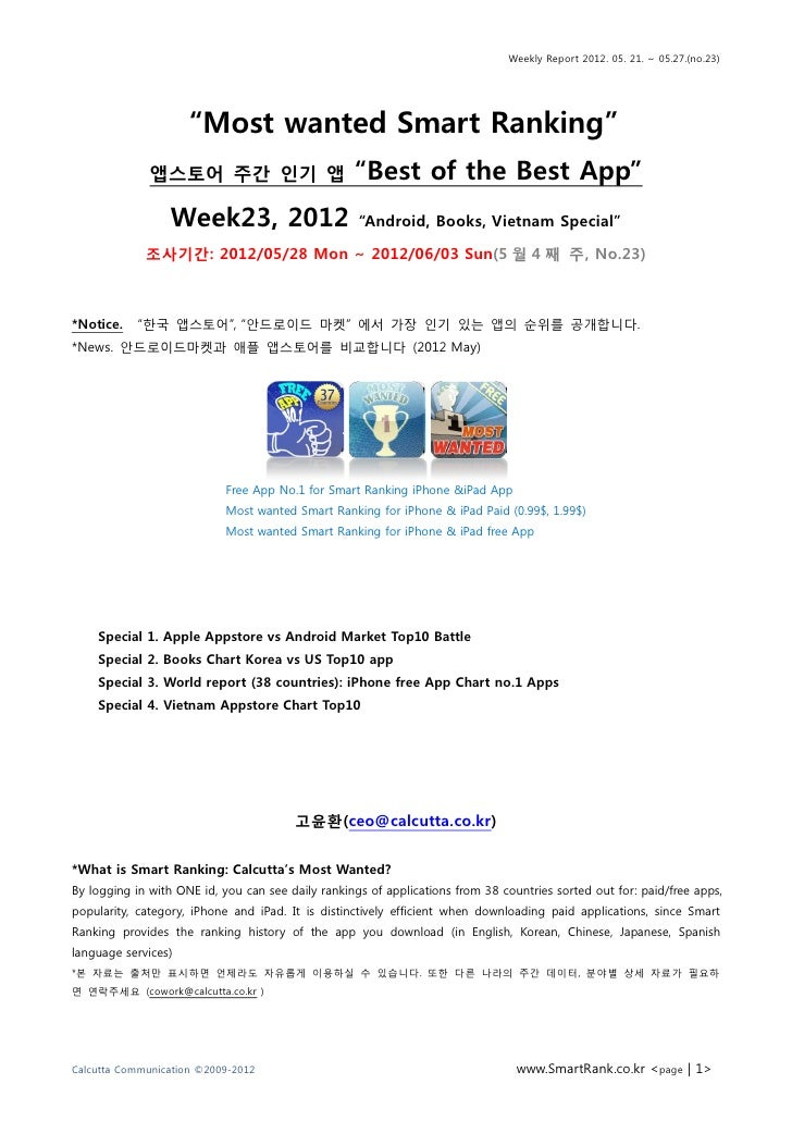 "Weekly Report 2012. 05. 21. ~ 05.27.(no.23)                     ""Most wanted Smart Ranking""              앱스토어 주간 인기 앱     ..."