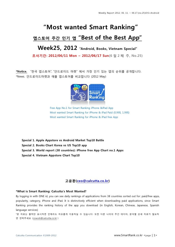 "Weekly Report 2012. 06. 11. ~ 06.17.(no.25)iOS+Android                      ""Most wanted Smart Ranking""              앱스토어 ..."
