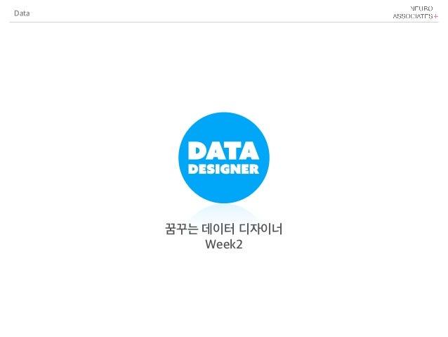 꿈꾸는 데이터 디자이너 Week2 Data