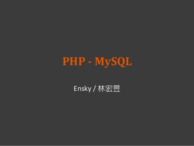 PHP - MySQL Ensky / 林宏昱