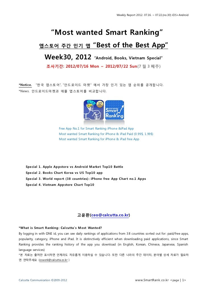 "Weekly Report 2012. 07.16. ~ 07.22.(no.30) iOS+Android                      ""Most wanted Smart Ranking""              앱스토어 ..."