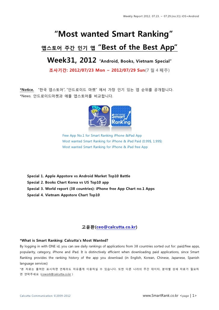 "Weekly Report 2012. 07.23. ~ 07.29.(no.31) iOS+Android                       ""Most wanted Smart Ranking""              앱스토어..."
