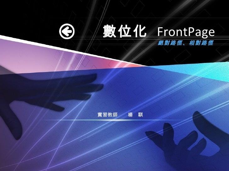 數位化  FrontPage 實習教師  楊 騏 絕對路徑、相對路徑