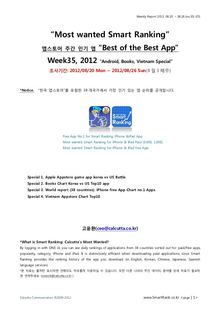 """Weekly Report 2012. 08.20. ~ 08.26.(no.35) iOS                     """"Most wanted Smart Ranking""""              앱스토어 주간 인기 앱  ..."""