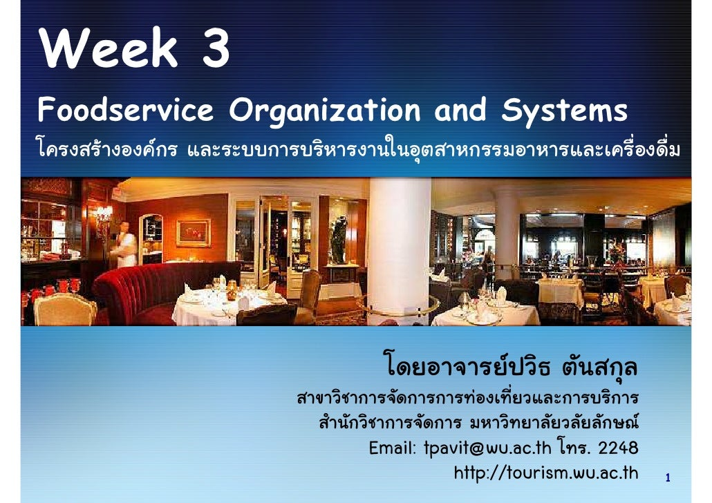 Week 3 Foodservice Organization and Systems                         Email: tpavit@wu.ac.th . 2248                         ...
