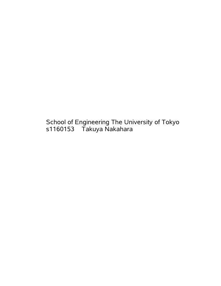 School of Engineering The University of Tokyos1160153 Takuya Nakahara