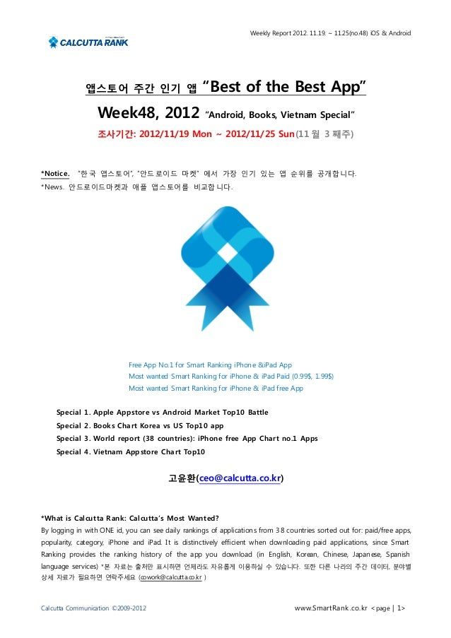 """Weekly Report 2012. 11.19. ~ 11.25(no.48) iOS & Android              앱스토어 주간 인기 앱                          """"Best of the Be..."""