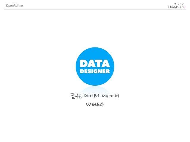 꿈꾸는 데이터 디자이너 Week4 OpenRefine