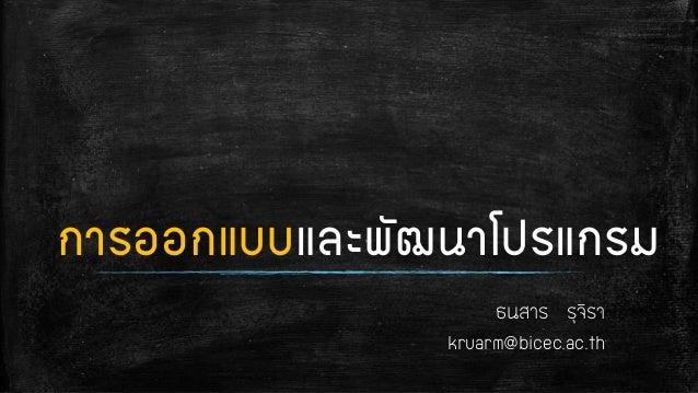 การออกแบบและพัฒนาโปรแกรม ธนสาร รุจิรา kruarm@bicec.ac.th
