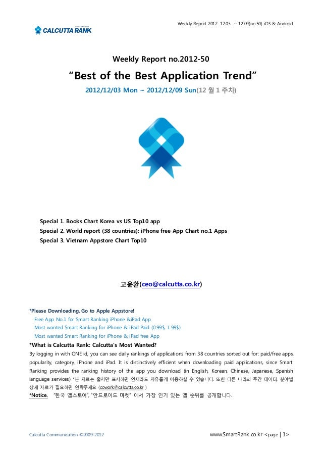 Weekly Report 2012. 12.03.. ~ 12.09(no.50) iOS & Android                                     Weekly Report no.2012-50     ...