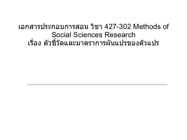 เอกสารประกอบการสอน วิชา  427-302 Methods of Social Sciences Research เรื่อง ตัวชี้วัดและมาตราการผันแปรของตัวแปร