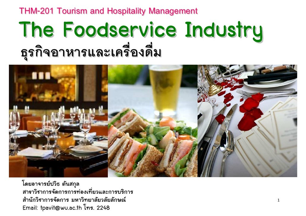 THM-201 Tourism and Hospitality Management The Foodservice Industry     ก                                                 ...