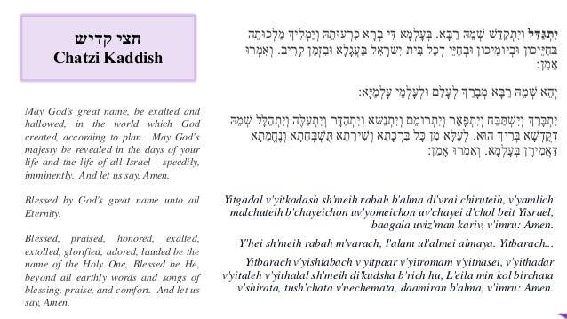 קדיש חצי Chatzi Kaddish ל ַַדּגּ ְתִיאָבּ ַר הֵּמ ְשׁ שַׁדַּק ְתִיְו.ה ֵכוּתְלַמ �י...