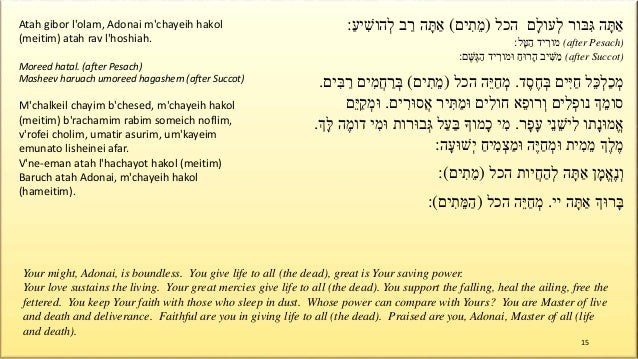 Your might, Adonai, is boundless. You give life to all (the dead), great is Your saving power. Your love sustains the livi...