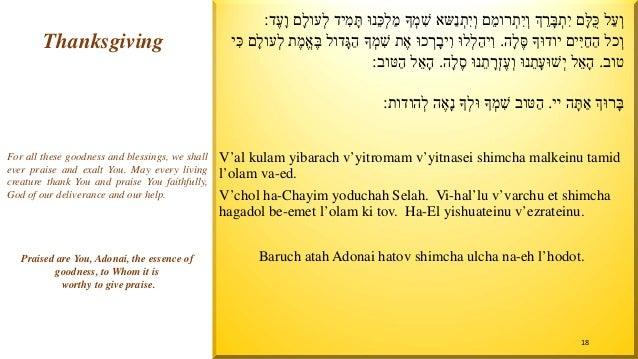 Thanksgiving V'al kulam yibarach v'yitromam v'yitnasei shimcha malkeinu tamid l'olam va-ed. V'chol ha-Chayim yoduchah Sela...