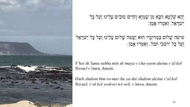 ָלכּ ַלﬠְו ֵינוּלָﬠ ים ִטוב יםִיַּחְו ָאיַּמ ְשׁ ן ִמ אָבּ ַר אָָמל ְשׁ א...