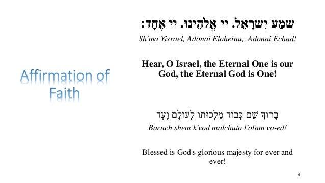 ל ֵא ָשרִי ע ַשמ.ײינוֵּלהֱא.ײדָח ֶא: Sh'ma Yisrael, Adonai Eloheinu, Adonai Echad! Hear, O Isra...