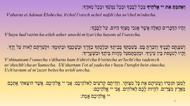 ײ ת ֵא ָתּ ְבַה ָאְו�יֶלהֱאָלכ ְוּב � ְשׁ ְַפנ ָלכ ְוּב � ְבָבְל ָלכ ְבּ�ֶ...
