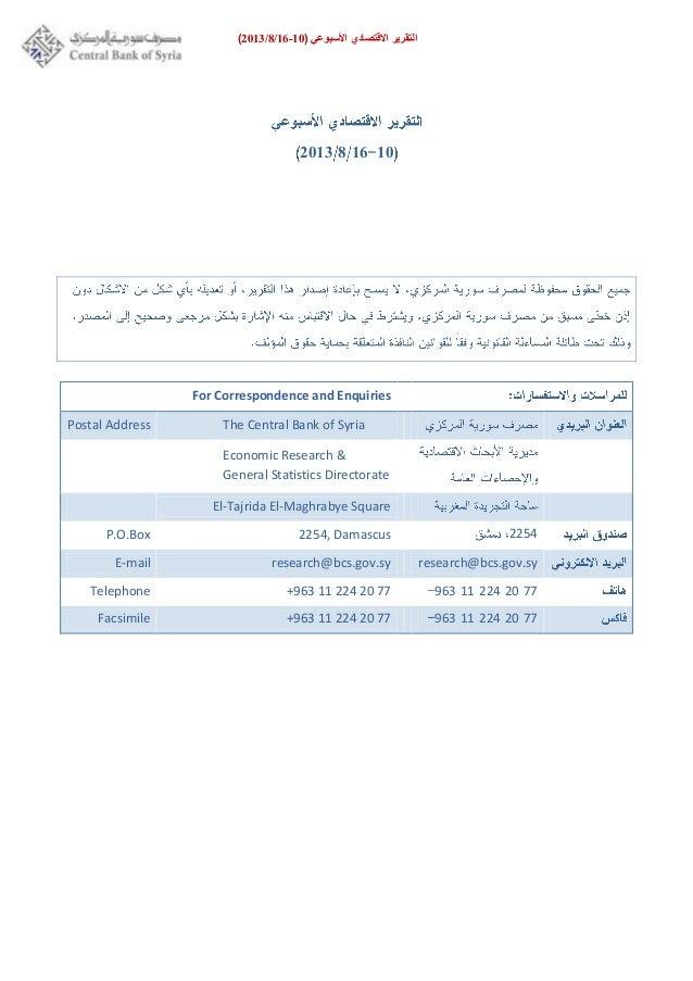 األسبوعي االقتصادي التقرير(10-11/8/2013) 101182013 For Correspondence and Enquiries The Central Bank of SyriaPostal ...