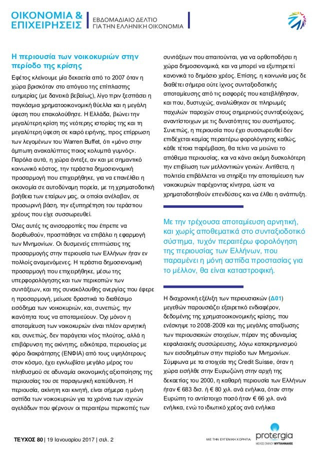 TEYXΟΣ 80 | 19 Ιανουαρίου 2017 | σελ. 2 ΜΕ ΤΗΝ ΕΥΓΕΝΙΚΗ ΧΟΡΗΓΙΑ: Η περιουσία των νοικοκυριών στην περίοδο της κρίσης Εφέτο...