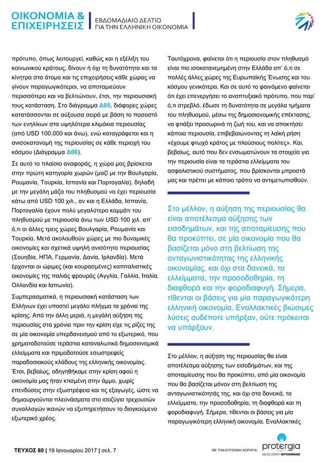 TEYXΟΣ 80 | 19 Ιανουαρίου 2017 | σελ. 7 ΜΕ ΤΗΝ ΕΥΓΕΝΙΚΗ ΧΟΡΗΓΙΑ: πρότυπο, όπως λειτουργεί, καθώς και η εξέλιξη του κοινωνι...