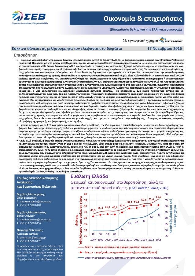 1 Oικονομία & επιχειρήσεις Τομέας Μακροοικονομικής Ανάλυσης και Ευρωπαϊκής Πολιτικής Μιχάλης Μασουράκης Chief Economist Ε:...